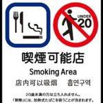 当店の喫煙について