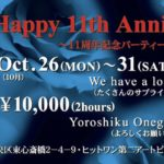 Happy 11th anniversary! 周年です!